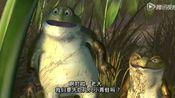 青蛙总动员:牛蛙决定偷偷跟踪青蛙家族,然后把小青蛙们一网打尽