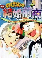 哆啦A梦(大雄的结婚前夜) 剧场版