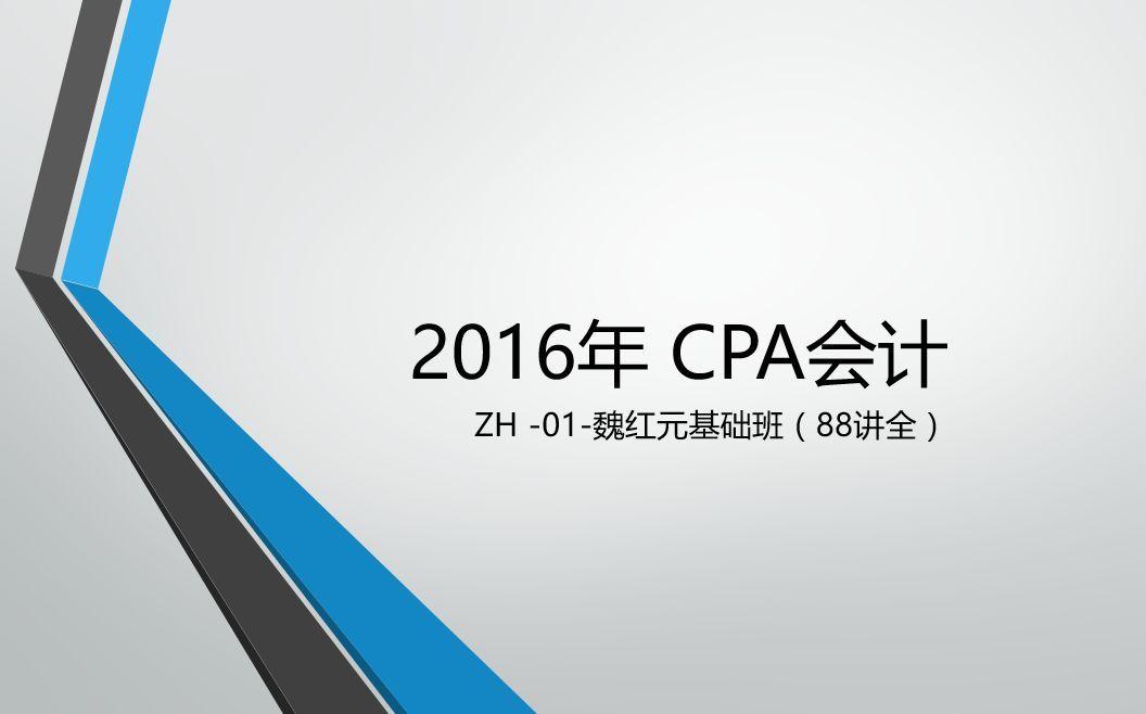 2016年CPA会计ZH-01-魏红元基础班(88讲全)