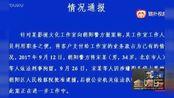 宋喆涉职务侵占罪被批捕