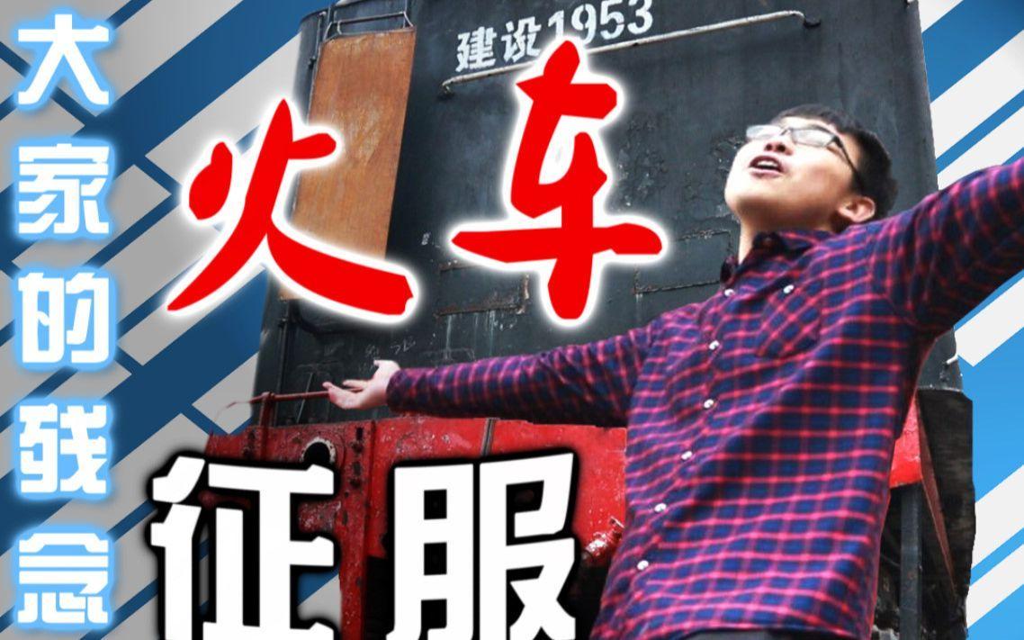 【18烬】洒家这次一定要倒拔小火车!污污污