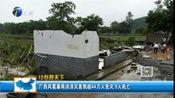 广西风雹暴雨洪涝灾害致超44万人受灾9人死亡