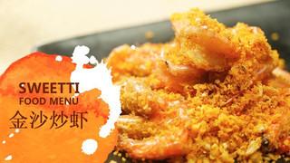 连壳都能吃的金沙炒虾