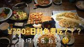 300+日料免费吃 | 如何吃到霸王餐~| 教你大众点评抽霸王餐啦!