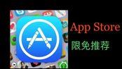 苹果应用商店限免App。1月11日(12款)7款Mac专享,有两款很不错的游戏,其余生产力工具