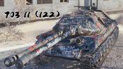 【坦克世界外服】703 Ⅱ (122) - 9杀 - 8.5千输出(1v6 翻盘) [FHD 60Fps]