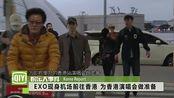 EXO现身机场前往香港 为香港演唱会做准备