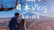 【日本vlog】情侣日本游|环球影城跨年|京都|东京|大阪|奈良