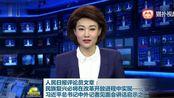 人民日报评论员文章:民族复兴必将在改革开放进程中实现——习近平总书记中外记者见面会讲话启示之二