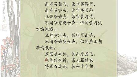 唐诗三百首:木兰辞-北朝民歌-诗歌-唐诗动画片_1.mp4