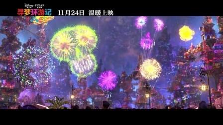 寻梦环游记 中国预告片2