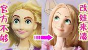 【改娃】如何改妆出迪士尼超还原的乐佩娃娃?_魔发奇缘