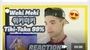 WEKIMEKI《Tiki Taka(99%)》MV的REACTION视频