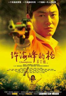 许海峰的枪(纪录片)