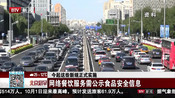 """今起这些新规正式实施:交通事故损害可""""网上一键理赔"""""""