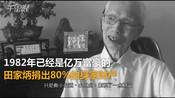 """沉痛悼念!""""中国百校之父""""田家炳辞世"""