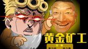 【美式鬼畜】黄金矿工.EXE