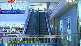 监拍商场 自动扶梯夹断两岁女童手指 血流满地