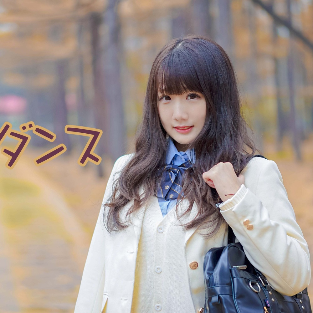【秋月】恋 gakki卖萌舞【逃避可耻却有用ED】