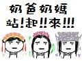 【基三┃治疗之怒】奶妈奶爸站!起!!来!!!