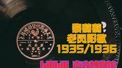 【民国时代曲黑胶唱片】黎莉莉-老凤阳歌 1935·12(头段 陶行知词)/1936·1(二段 安娥词)