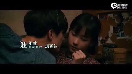 电影《左耳》主题曲MV 赵薇献唱