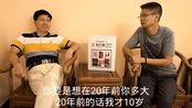 周伟群:何学林老师谈史玉柱东山再起《脑白金》