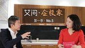 《艾问企投家》之毛大庆(5分钟先导片)