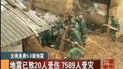 云南永善5.0级地震-20140818中国新闻-凤凰视频-最具媒体品质的综合视频门户-凤凰网