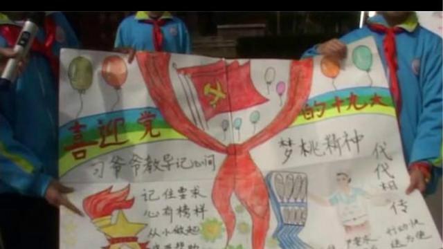 """咸阳市举办""""我向习爷爷说句心里话""""少先队主题活动"""