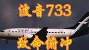 [空难模拟]胜安航空185号班机 朱卫民推杆事件