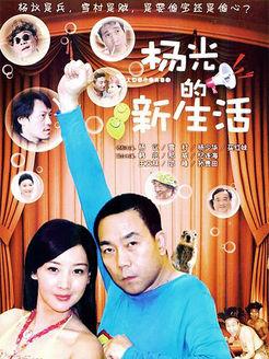 杨光的快乐生活第7部(国产剧)
