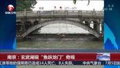 """南京:玄武湖现""""鱼跃龙门""""奇观"""