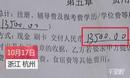 """【浙江】找了""""天天向上"""" """"建议""""转去海口"""