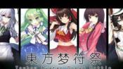 【东方梦符祭】7五星露米娅+觉+火焔猫燐+赫卡挂机原版EX