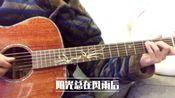 吉他弹唱《阳光总在风雨后》示范