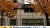 韩国首尔一建筑发生火灾致7人死亡