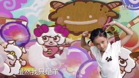 儿歌《别看我只是一只羊》儿童舞蹈