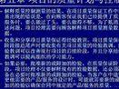 项目计划与控制管理53-自考视频-西安交大-要密码到www.Daboshi.com