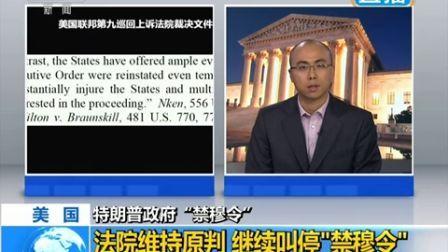 """美国:法院维持原判 继续叫停""""禁穆令"""" 170210"""