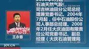 中石油副总王永春违纪被调