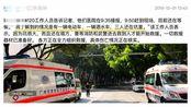 广州大道地铁施工区域突发地陷:有2车3人坠入巨坑 还在塌方
