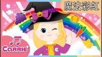 魔法彩虹 246