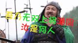 潘凤经典语录:吾乃无双上将潘凤,不怕死的报上名来!