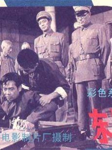 东陵大盗3