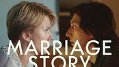 """【婚姻故事】——亚当·德赖弗、斯嘉丽·约翰逊""""演技溢出屏幕的吵架,精彩而真实"""""""