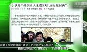 【独播】奇闻周刊  霸王瓷!老妇被撞倒赔两个女儿