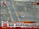 日本福岛一号核电站4号机组今早再次起火  网上连锁超市欢迎你的加盟QQ:653139060