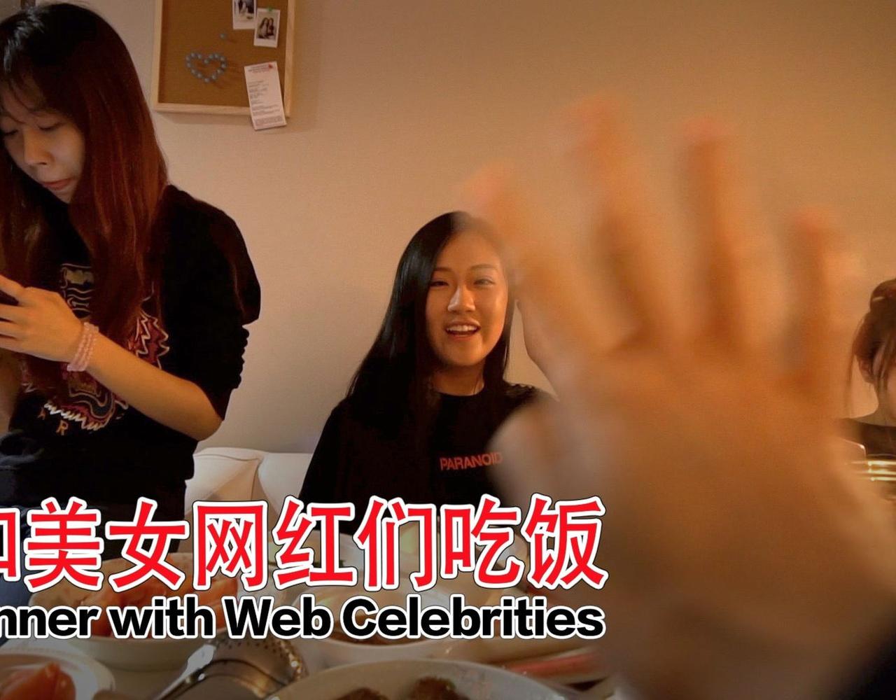 【米哥Vlog-348】和美女网红们吃火锅