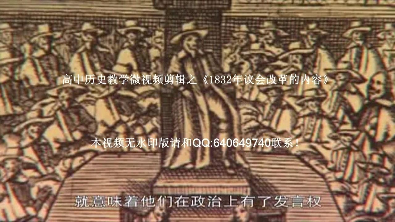 80、1832年议会改革的内容